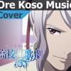 Ore Koso Music (Spanish Cover) [Star-Myu: High School Star Musical]