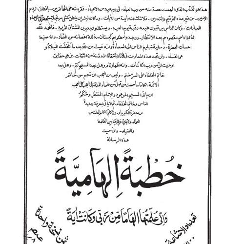 Khutba-Ilhamia (Part 1, Introduction)
