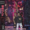 Kenjaitaimu: Goodbye EP (cassettes tapes otw soon)