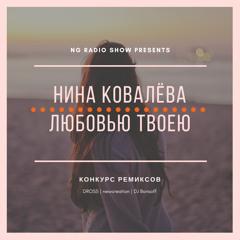 Нина Ковалёва - Любовью Твоею (newcreation remix)