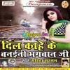 Dil Kahe Ke Banaini Bhagwan Ji (Sarita Sargam)(ABhojpuri.Com)