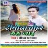 Diwana Tohar Mar Jai(ABhojpuri.Com)
