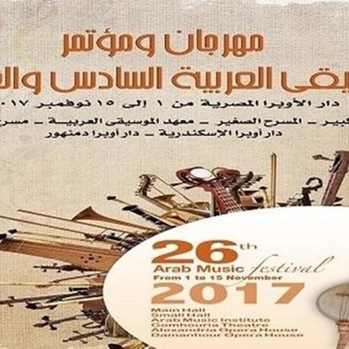مهرجان الموسيقي العربية 26  ريهام عبد الحكيم ومدحت صالح