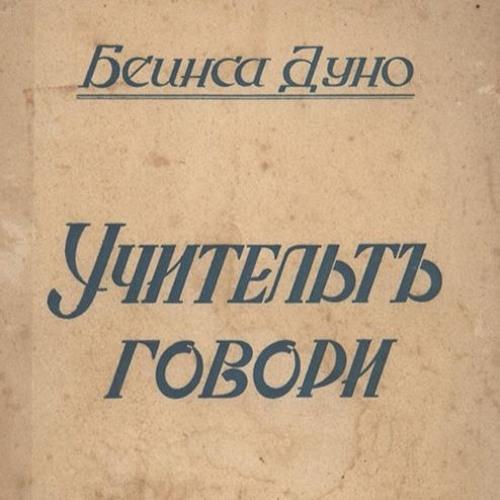 Учителя говори -   Георги Радев