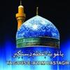 Ya Gous-e-Azam Dastagir by {Qari Mustafa Raza Al Hindi}