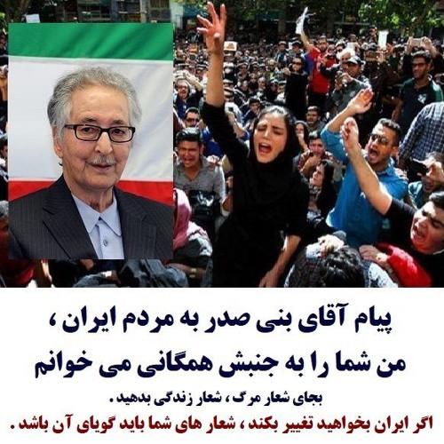 Banisadr 96-10-08=پیام آقای بنی صدر به مردم ایران : من شما را به جنبش همگانی می خوانم