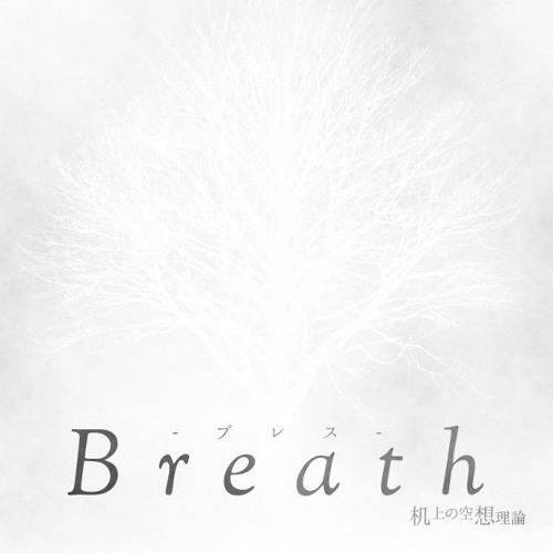 Breath - ブレス -