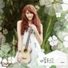 Hao Xiang Ni - Joyce Chu.mp3