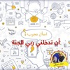 Download انشودة ان تدخلني ربي الجنة(عماد كمال)من حلقة راس السنة Mp3