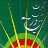 Kiran Kiran Suraj (6)- By Wasif Ali Wasif, Audio By Naina Waqas