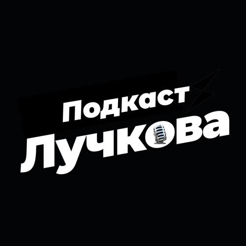Подкаст Лучкова