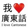 """粤语是怎样""""炼""""成的"""