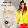 Angela Dimitriou - Stadard Vs Trelli Agapi