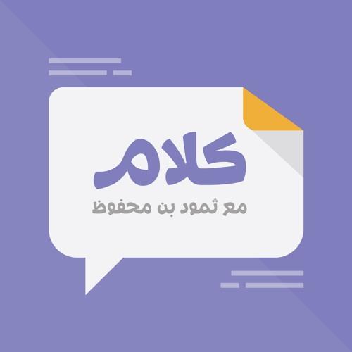 كلام 60 : سعود الهواوي