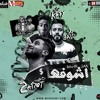 مهرجان اشوفها غناء مصطفي حتحوت و كاتي و بالو  توزيع حتحوت 2018