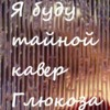 Михаил Александрович Ржевский - Я буду тайною кавер Глюкоза bass boosted mp3