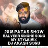 2018 PATAS SHOW BALVEER SINGHE SONG (MY STYLE MIX) BY DJ AKASH SONU FROM SAIDABAD