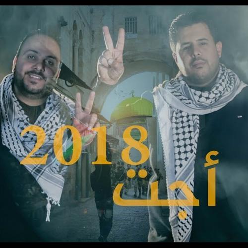 اجت 2018 - شادي البوريني وقاسم النجار - اخراج : عادل الظاهر - موقع كيفك