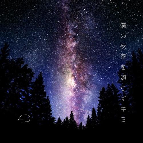 僕の夜空を照らすキミ