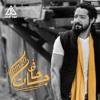Hamza - Fi 7agat | حمزة - في حاجات