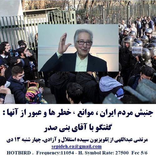 جنبش مردم ایران ، موانع ، خطر ها و عبور از آنها : گفتگو با آقای بنی صدر