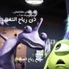 Download مشهد رياح التغيير من فيلم شركة المرعبين المحدودة.mp3 Mp3