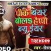 happy New year bojpuri song dj remix by k.raj