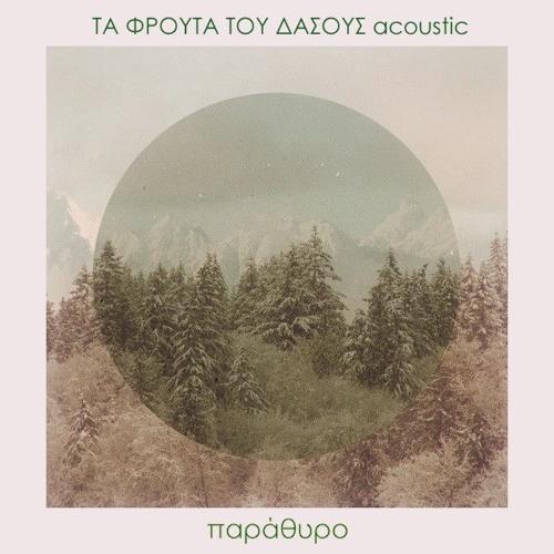 Τα φρούτα του δάσους acoustic -Παράθυρο (2018)