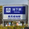 Nagatsuru Heaven