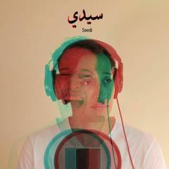 أحمد علي الحجار - سيدي _ Ahmad A. El Haggar - Seedi