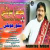 Download Traick 11 - Pahnja Yaar Dukh Budhai Na Roar Dukh Budhaye 1 Mp3