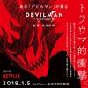 Devilman No Uta (2018)