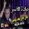 Download السفاح حمادة الاسمر قال جانى بعد يومين اللى مكسر مصر  2018 حصريا Mp3