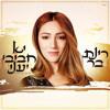 רינת בר - יא חביבי יעני (Habibi Ya Eini)Prod by dj PM