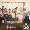 2014-10-12_Я - радужная форель (Воскресная школа)
