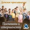 2014-12-27_Поспешим к совершенству (Иоанна Соколова)