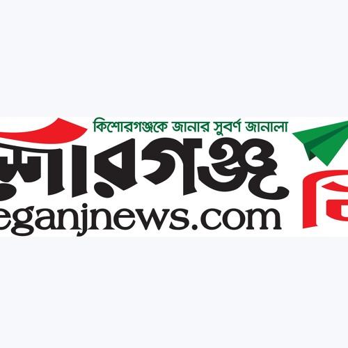 Kishoreganj (Journalist Threatened) Audio 05.01.18