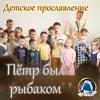 2015-08-23_Пётр был рыбаком (Воскресная школа)
