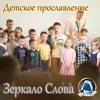2015-11-29_Зеркало Слова (Воскресная школа)