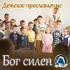 2016-01-31_Бог силен (Ксения и Мириам Степаненко, Руфь Турчинскайте)