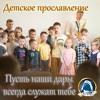 2016-04-17_Пусть наши дары всегда служат тебе (Иоанна Соколова, Меда Соколова)
