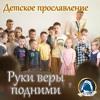 2016-06-26_Руку веры протяни (Воскресная школа)
