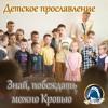 2016-12-26_Знай, побеждать можно Кровью (Иоанна Соколова, Авигея Доронина)