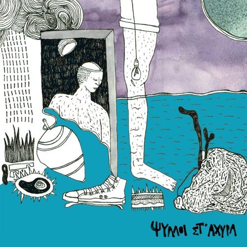 Ψύλλοι στ' Άχυρα - Αγνό Και Δακρυσμένο (Psylloi st' Ahyra - Agno kai Dakrysmeno)