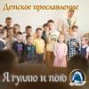2014-07-31_Я гуляю и пою (Иоанна Соколова)