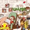 Download مسلسل بابا عويس الحلقة الاخيرة - Papa Ewais Mini Series Last Episode Mp3