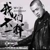 Download Okka RMX - DA ZHUANG WO MEN BU YI YANG 2k18 preview Mp3