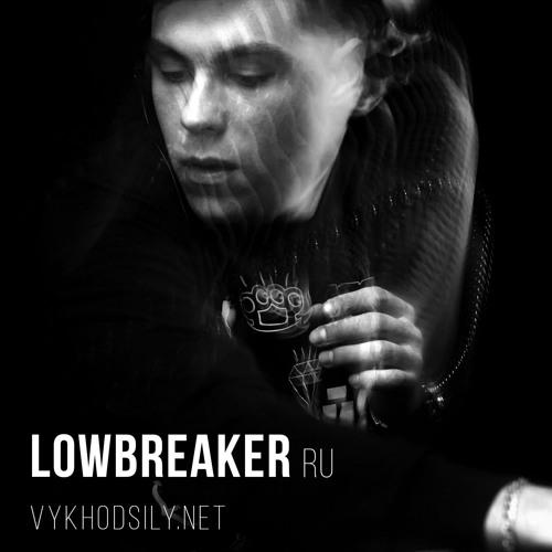 Выход Силы Подкаст - Lowbreaker Guest Mix