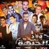 Download 19 - مهرجان يا مجال عوالم Mp3