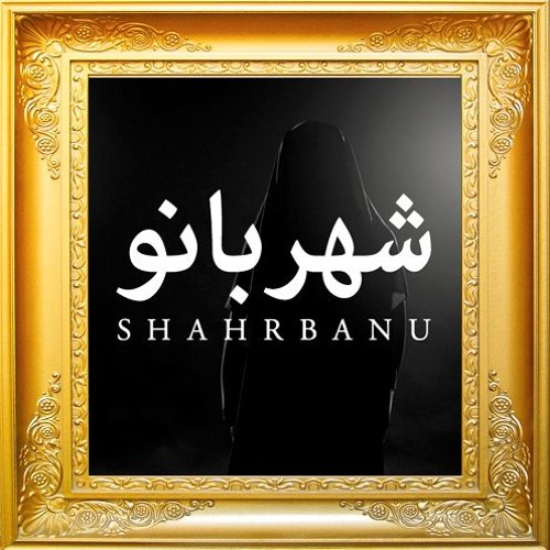 Birds [Hossein Alizadeh & Djivan Gasparyan — Shahrbanu Remix]